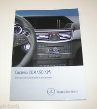 Дополнительное руководство по эксплуатации Mercedes Система Comand APS - 2010!