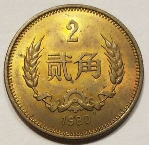 1980 People's Republic of China 2 Jiao Chinese Coin UNCIRCULATED UNC MS !