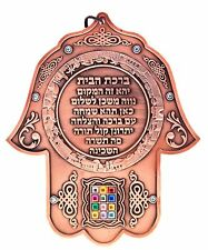 Home Blessing Hebrew Decoration Jewish Gift Judaica Chamsa Hamsa Cooper חמסה