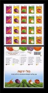 ISRAEL STAMPS 2015 VEGETABLES BOOKLET 1st EDITION SHEET TOMATO ONION CARROT