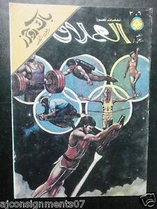 Buck Rogers Lebanese Arabic #306 Comics 1982 مغامرات العملاق, باك روجرز كومكس