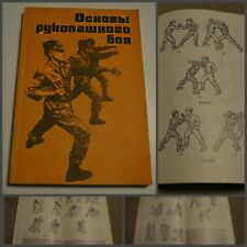 Hand-to-hand Combat Fight Russian book Wrestling Army Military Manual 1991