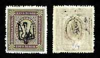 Ukraine 1918 Odesa type 5d trident overprint on Russia 3r50k … MNH **