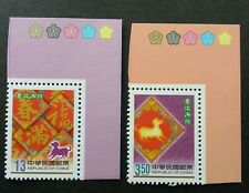 Taiwan New Year's Greeting Year Of The Dog 2005 Lunar Zodiac (stamp color) MNH