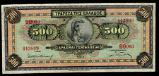 GREECE - 500 DRACHMAS - 1932 - P102 - VF