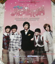 SS501 Kim Hyun Joong ,Lee Min Ho Meteor Garden Taiwan Promo Poster (Ver.B)