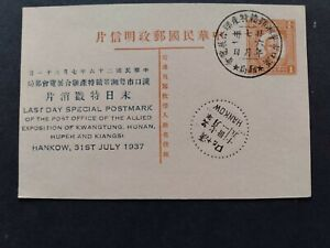 China - Special Post Mark -- unused Hankow Postal Card (1937)