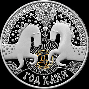 Belarus 2013 Year of the Horse 20 rubles Ag