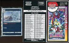JAPANESE Pokemon card SM2+ 47 base Cards Complete set lot Alolan Ninetales
