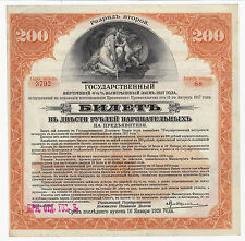 More details for russia - 1917 siberia and urals 200 ruble banknote - pick ref: s890 - unc.