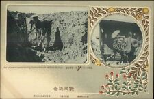 Port Arthur China Military Trench & Cannon Asian Art Border c1905 Postcard
