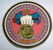 RUSSIAN PATCHES-SPECIAL FORCES SPETSNAZ GROUP 'LION' 46th SPECIAL PURPOSE RGT