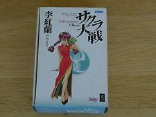 Ri Kouran 1/8 scale resin kit (Kaiyodo) Sakura Wars
