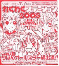 Ribon Promo Furoku - Waku Waku Station 2005 CD Rom Stationery Maker Games