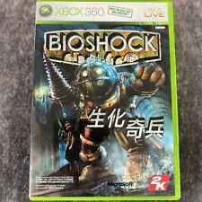 Bioshock Xbox 360 NTSC-J Spiel Komplett Japanischer Import selten