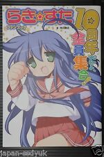 JAPAN Kagami Yoshimizu: Lucky Star 10th Anniversary Fan Book
