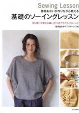 Aoi Koda's Sewing Lesson - Japanese Craft Book