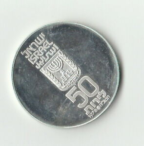 1978 Israel Independence Day Coin (Proof)