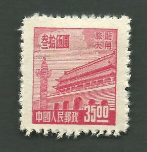 China Dairen & Port Arthur Yang AD71B MiNr 82C perf 11½:11¾ unmentioned in SG Sc