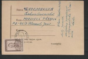 MONGOLIA 1955 POSTCARD TO CZECHOSLOVAKIA