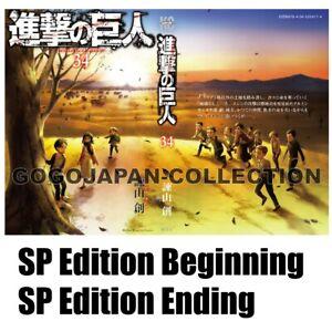 PSL ATTACK ON TITAN COMIC vol.34 , SP Edition Beginning ,Ending Japanese MANGA