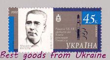 Stamp 2002 Ukraine MYKHAILO YANGEL MNH