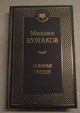 MICHAIL BULGAKOV HEART of a DOG RUSSIAN CLASSICS МИХАИЛ БУЛГАКОВ СОБАЧЬЕ СЕРДЦЕ