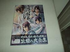 Hakuoki Hakuouki Shinkai Fuka Taizen Art Illustration Book Japanese US SELLER
