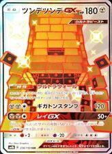 Pokemon Card Japanese - Shiny Stakataka GX 236/150 SSR SM8b - Full Art MINT