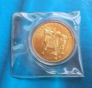 Shanghai Mint China Brass Double sided 1984 lunar RAT and 1985 OX,China coin