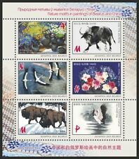 Stamp sheet of BELARUS 2015 - Nature motifs in paintings of Belarus and China