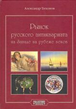 Russian Antiques Market in West_20 Years Experience!_Рынок русского антиквариата