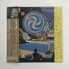 V.A. Synthesizer Symphony Kumoino Hototogisu Koku Hiroki Tamaki Hideki Matsutake