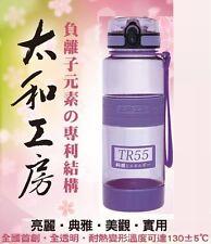 DHL - Panasonic Taihe TR55 BPA Free ION ENERGY Water Bottle 500ml Purple 太和工房 水瓶