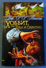 2004 Hobbit Tolkien Хоббит Толкиен Russian children's kids book Legendary Tales