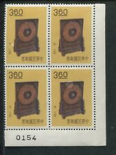 1962 Republic of China Stamp #1307 Mint Plate No 0154 Block of 4 Perforated Disk