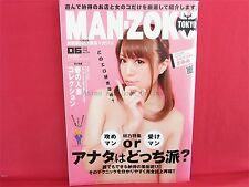 MAN-ZOKU 06/2013 Japanese Sexual Service in Kanto Area Guide Magazine