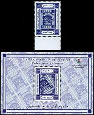 Palästina Palestine 2018 100 Jahre Briefmarken Jubiläum Postfrisch MNH