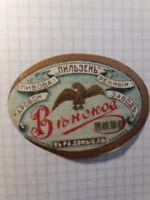BEER LABEL IMPERIAL RUSSIA 1900s  - BREWERY PILSEN UKRAINE - ORIGINAL! RARE
