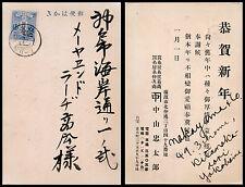 Japan - Original ca 1910's Postal Stationery Card
