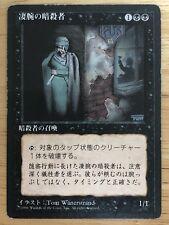 EX//NM  MTG Magic 3 or 4th Edition Assassin royal MRM ENGLISH Royal Assassin