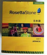 Rosetta Stone Japanese Level 3, Homeschool Edition for PC, Mac