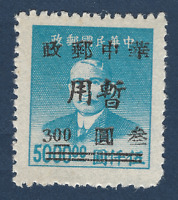 1949-1950 NORTH CENTRAL CHINA SURCHARGE LIBERATED AREA SUN YAT SEN $3 BOLD LINES