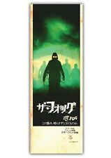 John Carpenter's THE FOG ART PRINT JAPANESE MOVIE POSTER RETRO