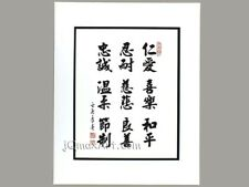 "Korean Calligraphy Art, 9 Fruits of the Holy Spirit, Matted 20""x16"""