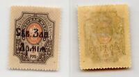 Russia Northwest Army  🇷🇺 1919 SC 8 mint. rtb5278