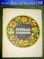 1973 Rare Book of the USSR Russian cookery, recipes of Russian cuisine (lot 374)
