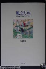 JAPAN Hayao Miyazaki: The Wind Rises / Kaze Tachinu