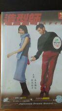 NEW Original Japanese Drama VCD Style! スタイル! 2000 Takeuchi Yuko 竹内結子