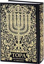 Тора. Пятикнижие и гафтарот. Ивритский текст с русским переводом (большая)